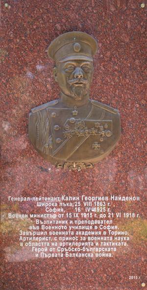 Барелеф на генерал Калин Найденов в Широка лъка