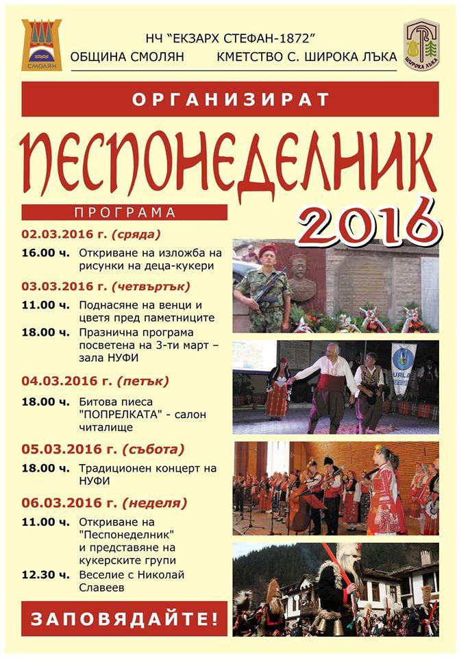 песпонеделник 2016 - програма