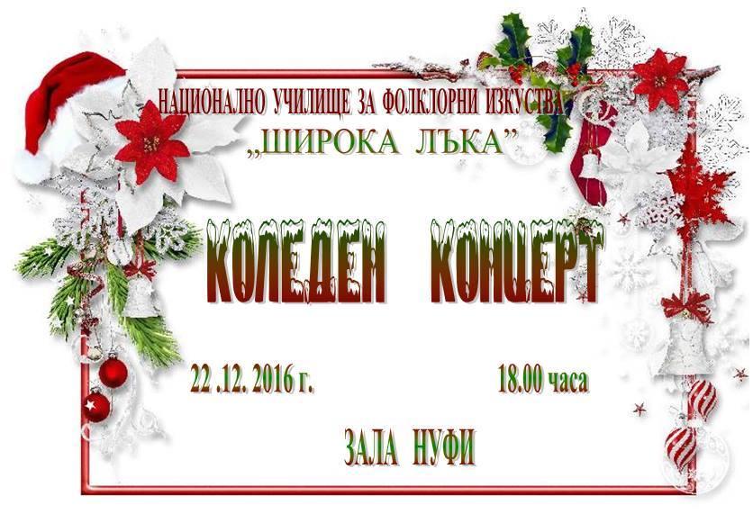 Коледен концерт НУФИ Широка лъка 2016