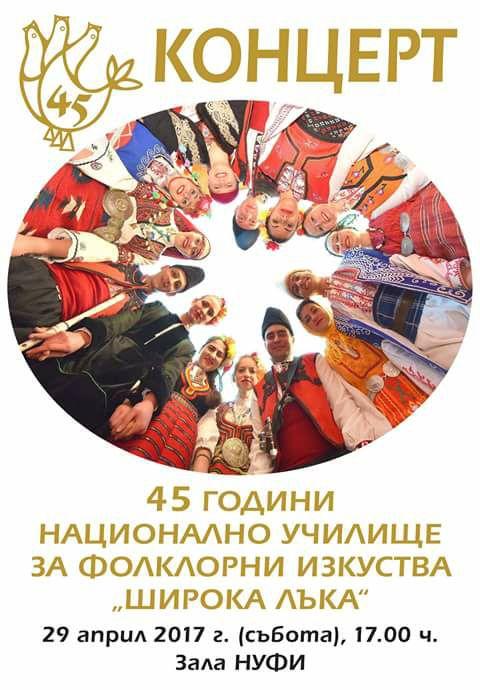 Концерт по случай 45 години Национално училище за фолклорни изкуства в Широка лъка