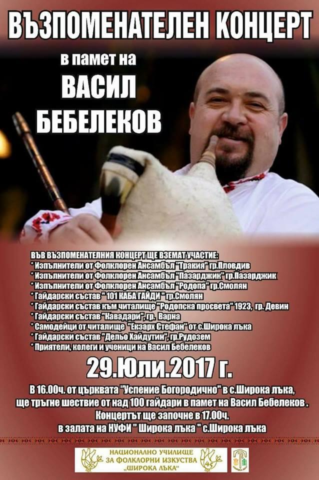 Възпоменателен концерт в памет на Васил Бебелеков