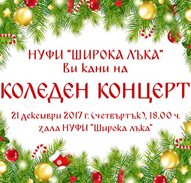 Коледен концерт на НУФИ Широка лъка 21.12.2017