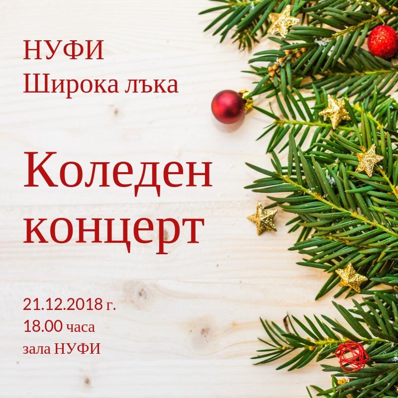 Коледен концерт на НУФИ Широка лъка 21.12.2018 г.