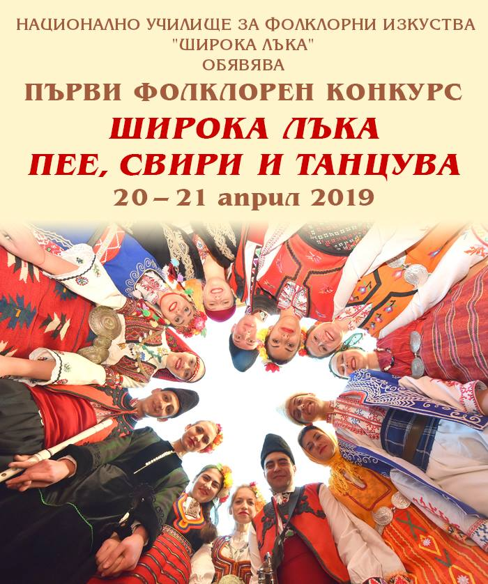 "Първи фолклорен конкурс ""Широка лъка пее, свири и танцува"" 2019"